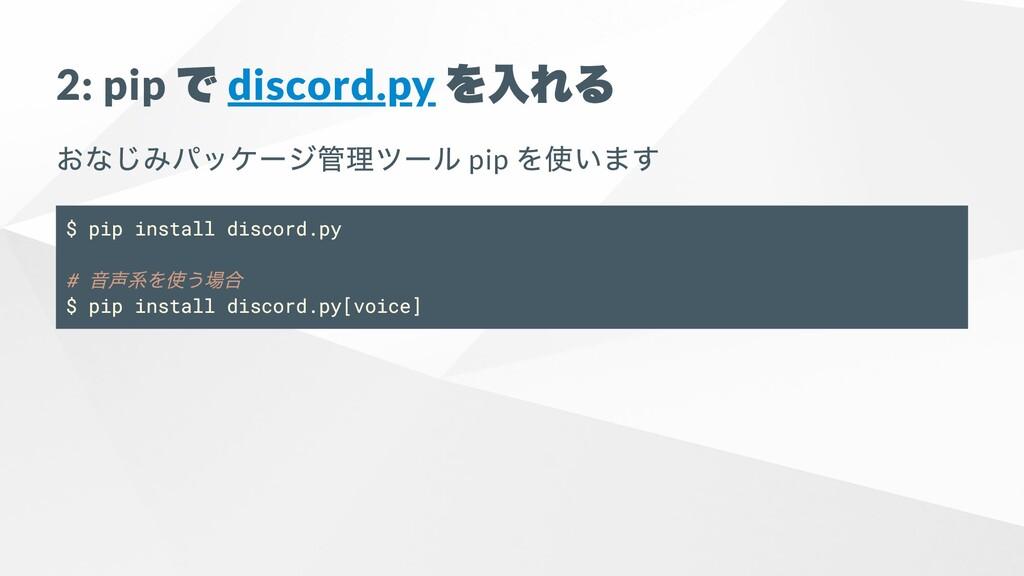 2: pip で discord.py を⼊れる おなじみパッケージ管理ツール pip を使い...