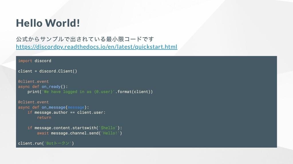 Hello World! 公式からサンプルで出されている最⼩限コードです https://di...