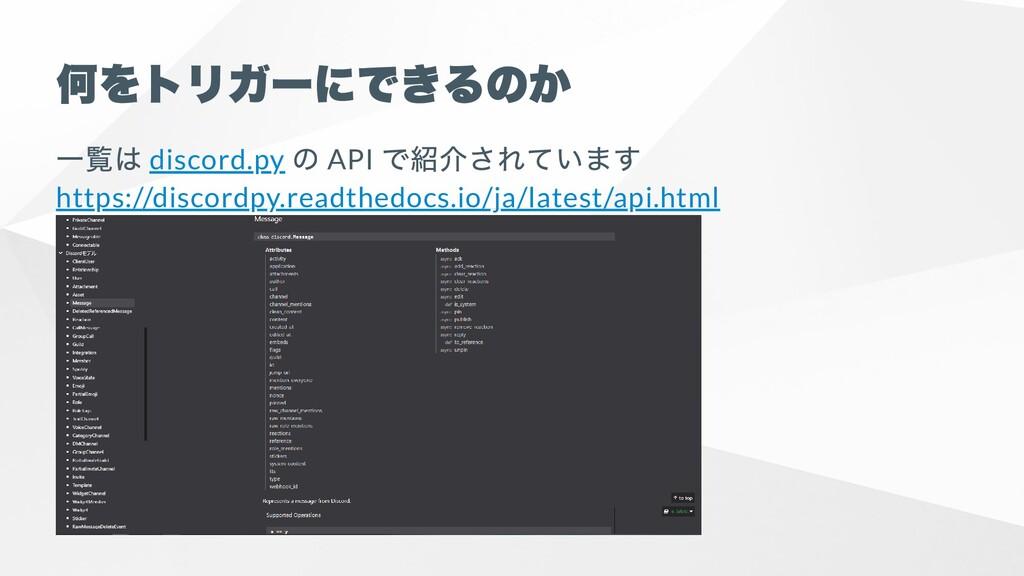 何をトリガーにできるのか ⼀覧は discord.py の API で紹介されています htt...