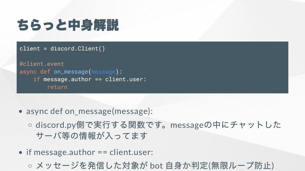 ちらっと中⾝解説 client = discord.Client() @client.even...