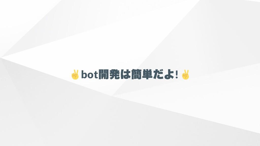 bot 開発は簡単だよ !