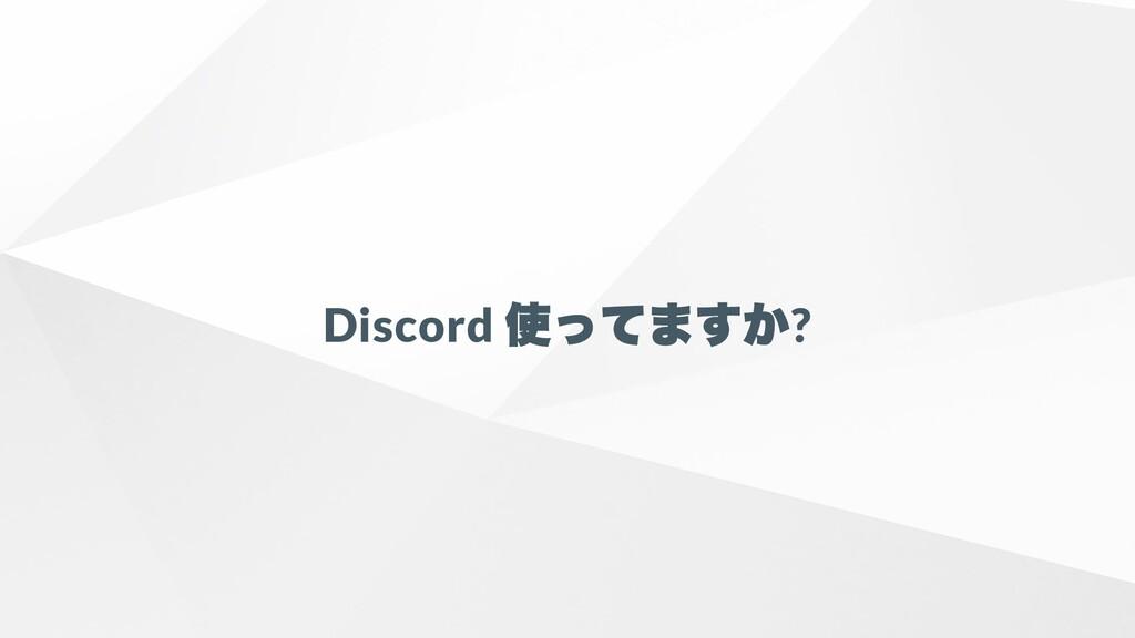 Discord 使ってますか ?