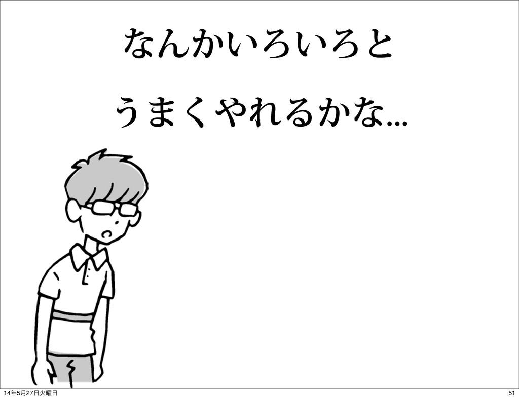 ͳΜ͔͍Ζ͍Ζͱ ͏·͘ΕΔ͔ͳ 51 145݄27Ր༵