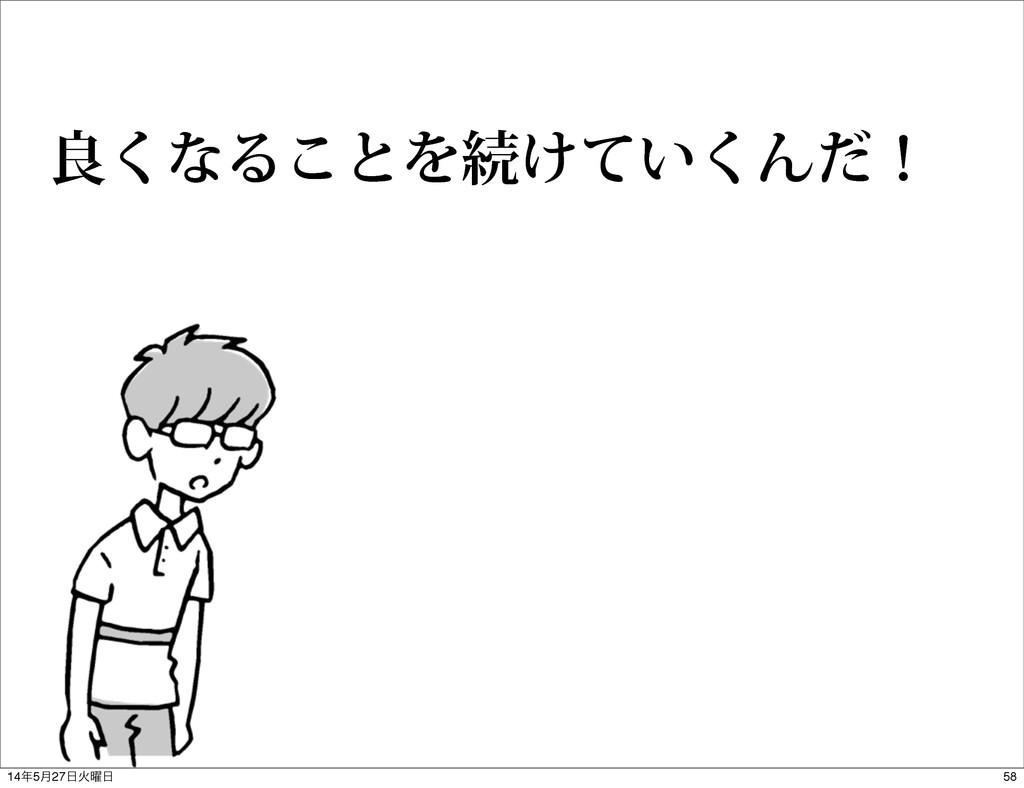 ྑ͘ͳΔ͜ͱΛଓ͚͍ͯ͘Μͩʂ 58 145݄27Ր༵