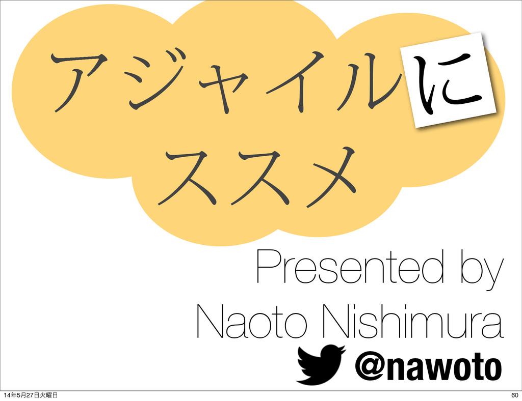 ΞδϟΠϧͷ εεϝ Presented by Naoto Nishimura @nawoto...