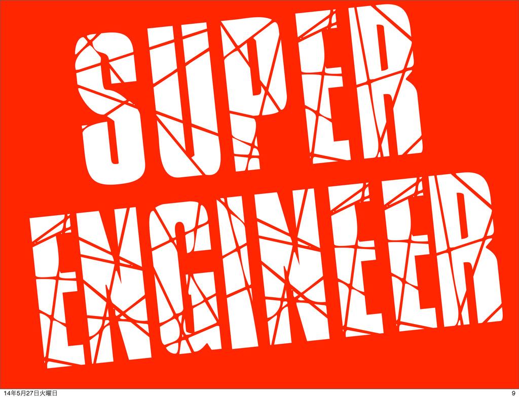 SUPER ENGIneer 9 145݄27Ր༵