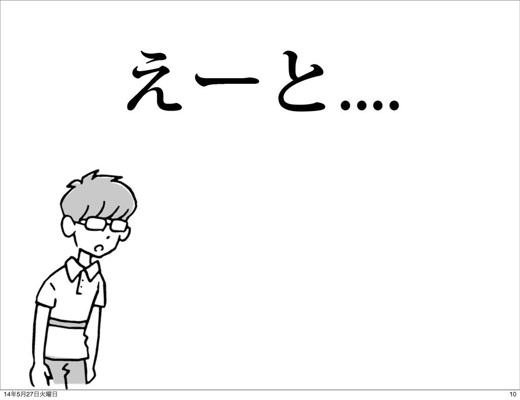 ͑ʔͱ 10 145݄27Ր༵
