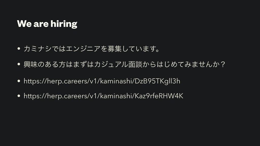 We are hiring • ΧϛφγͰΤϯδχΞΛืू͍ͯ͠·͢ɻ   • ڵຯͷ͋Δํ...