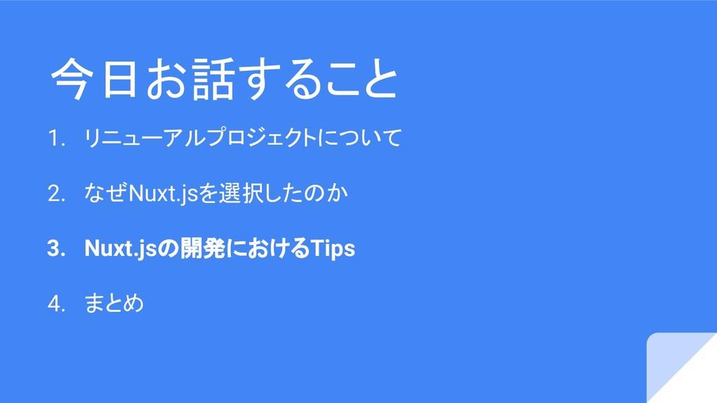 1. リニューアルプロジェクトについて 2. なぜNuxt.jsを選択した か 3. Nuxt...