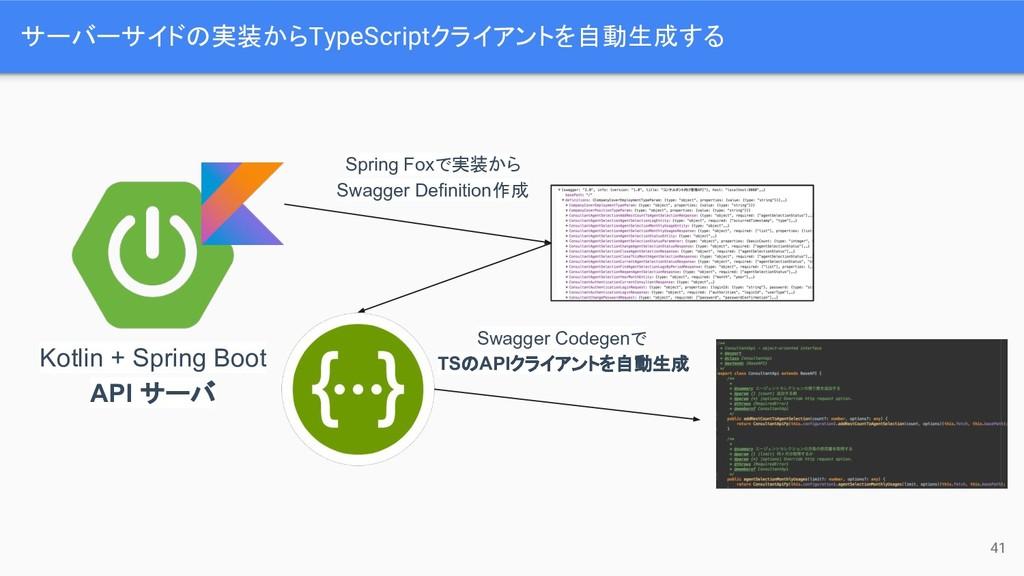 サーバーサイド 実装からTypeScriptクライアントを自動生成する 41 Kotlin +...