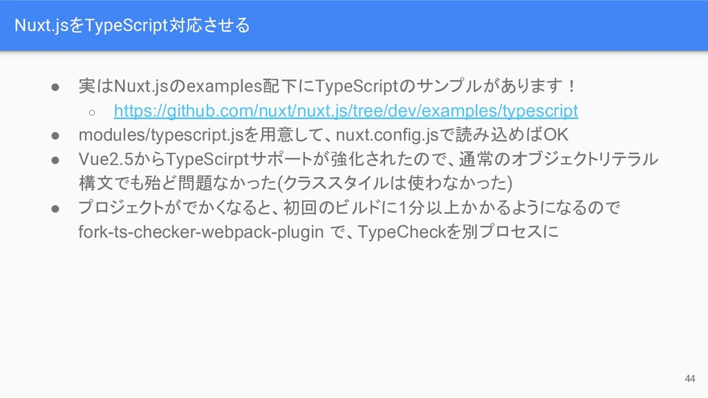 Nuxt.jsをTypeScript対応させる 44 ● 実 Nuxt.js examples...