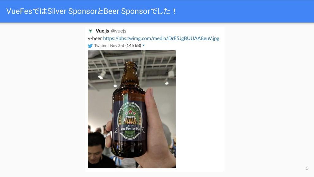 VueFesで Silver SponsorとBeer Sponsorでした! 5