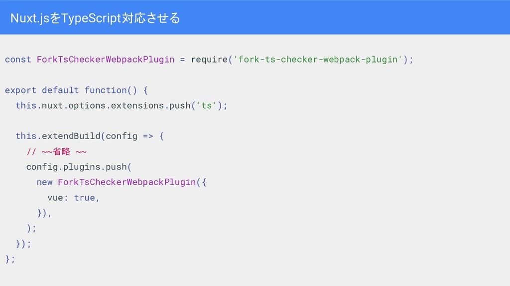 Nuxt.jsをTypeScript対応させる 45 const ForkTsCheckerW...