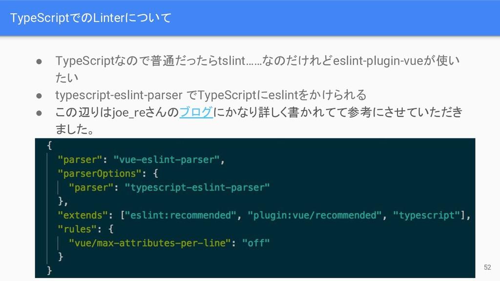 TypeScriptで Linterについて 52 ● TypeScriptな で普通だったら...