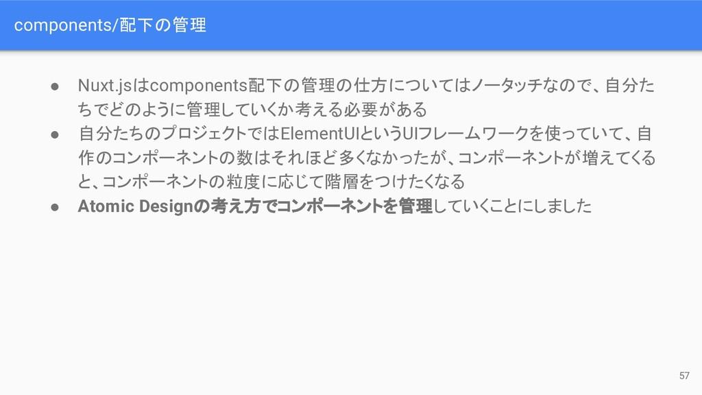 components/配下 管理 57 ● Nuxt.js components配下 管理 仕...