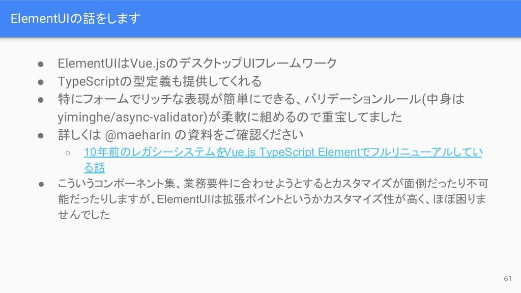 ElementUI 話をします 61 ● ElementUI Vue.js デスクトップUIフ...