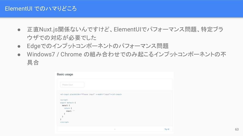 ● 正直Nuxt.js関係ないんですけど、ElementUIでパフォーマンス問題、特定ブラ ウ...