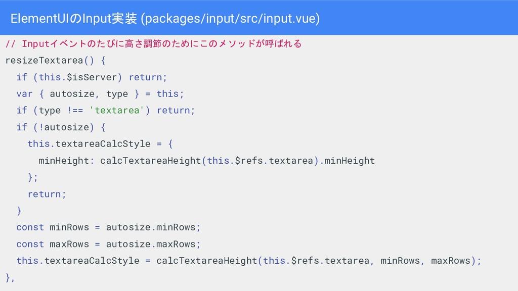 ElementUI Input実装 (packages/input/src/input.vue...