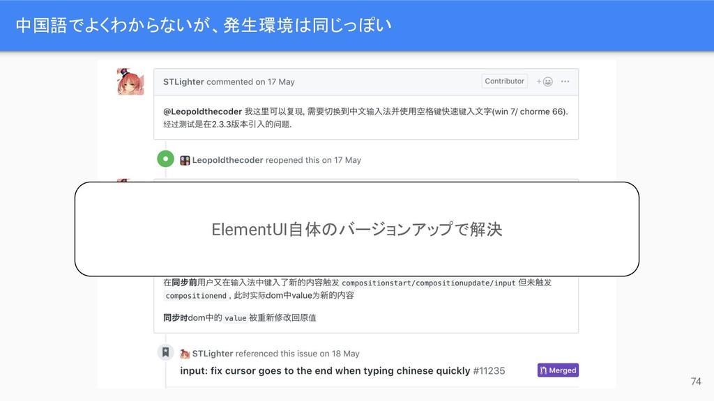 中国語でよくわからないが、発生環境 同じっぽい 74 ElementUI自体 バージョンアップ...