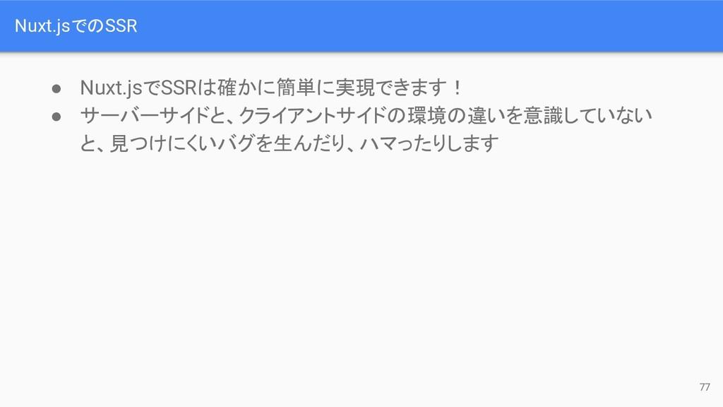 Nuxt.jsで SSR ● Nuxt.jsでSSR 確かに簡単に実現できます! ● サーバー...