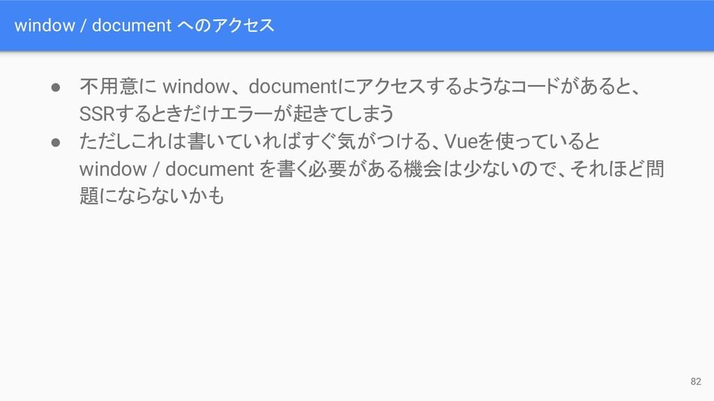 window / document へ アクセス 82 ● 不用意に window、 docu...