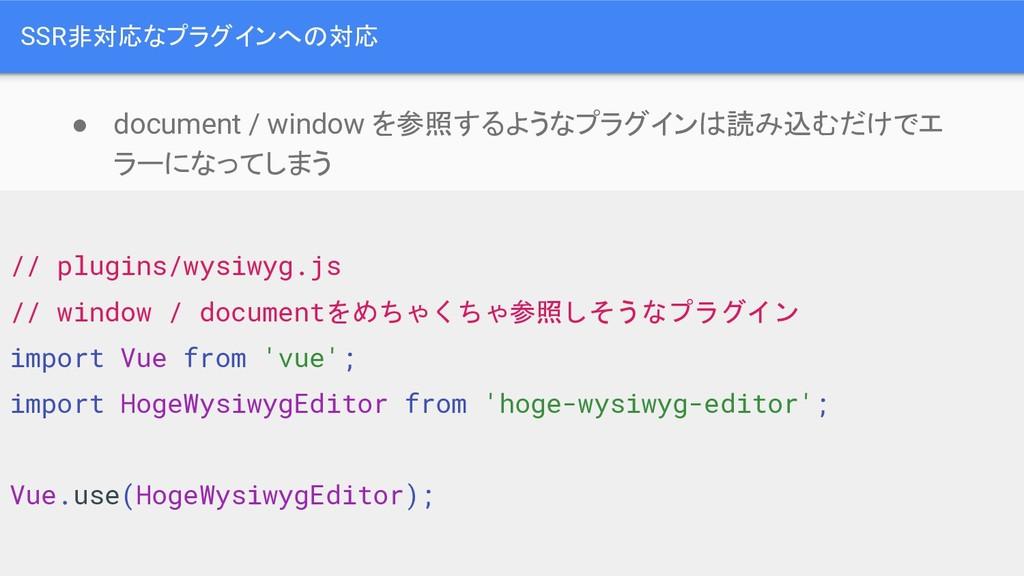 SSR非対応なプラグインへ 対応 83 ● document / window を参照するよう...