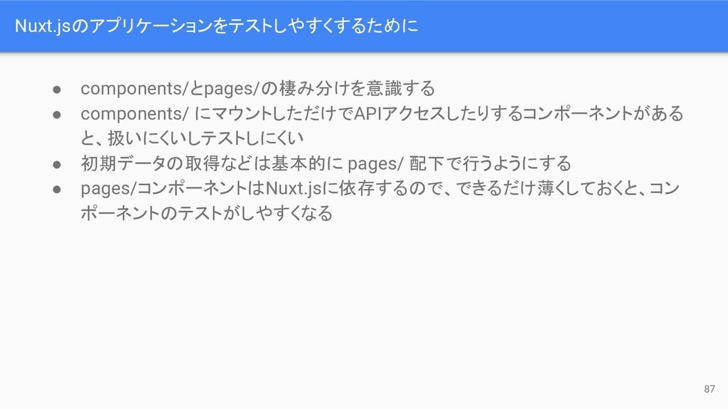 Nuxt.js アプリケーションをテストしやすくするために ● components/とpag...
