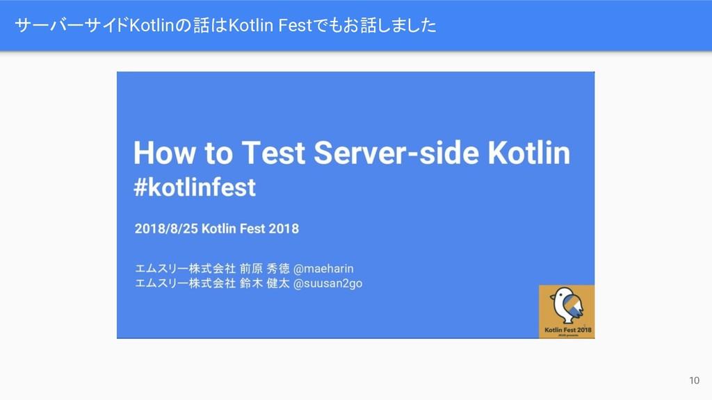 10 サーバーサイドKotlin 話 Kotlin Festでもお話しました