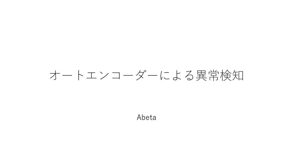 オートエンコーダーによる異常検知 Abeta