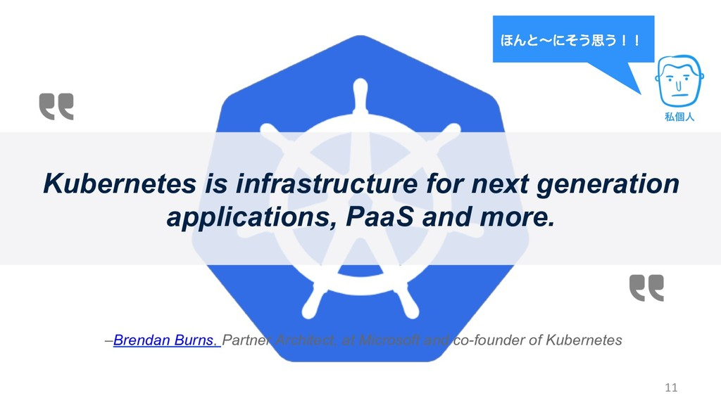 11 Kubernetes is infrastructure for next genera...