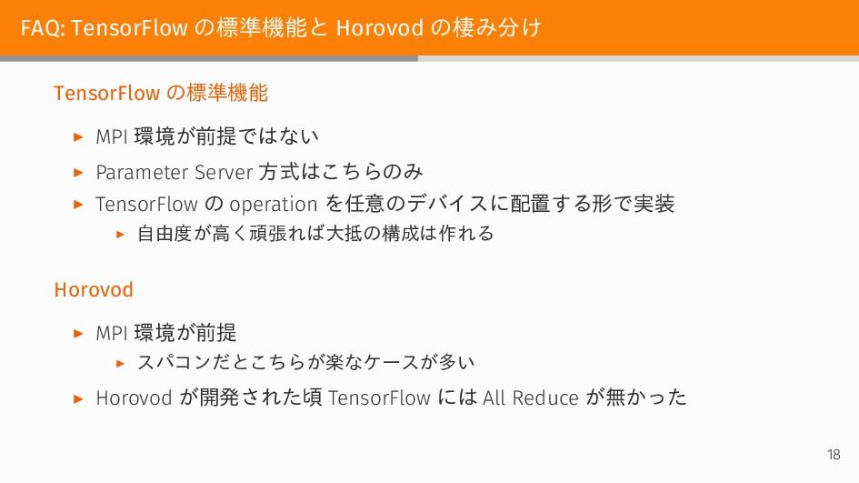 FAQ: TensorFlow の標準機能と Horovod の棲み分け TensorFlow...