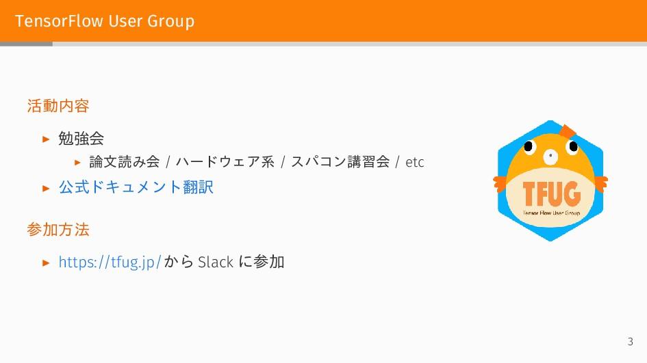 TensorFlow User Group 活動内容 ▶ 勉強会 ▶ 論文読み会 / ハードウ...