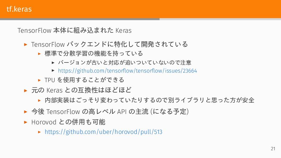 tf.keras TensorFlow 本体に組み込まれた Keras ▶ TensorFlo...
