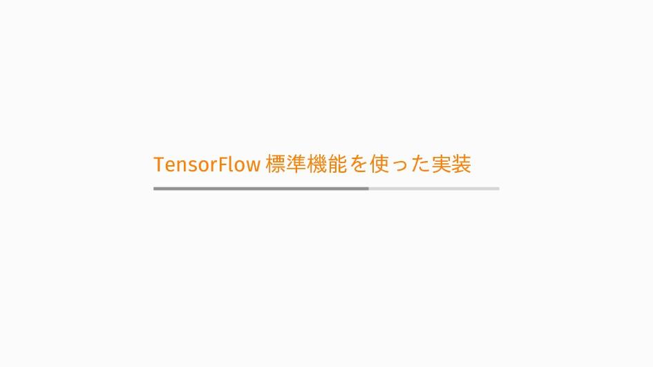 TensorFlow 標準機能を使った実装