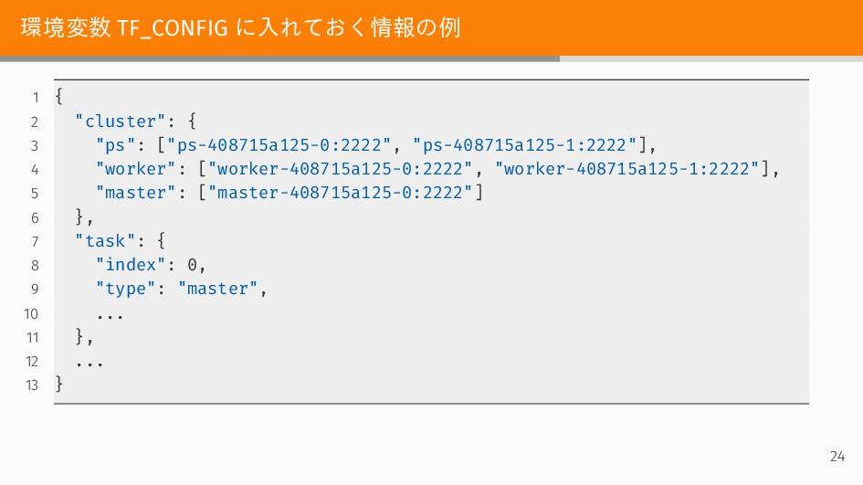 """環境変数 TF_CONFIG に入れておく情報の例 1 { 2 """"cluster"""": { 3 ..."""