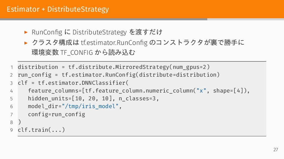 Estimator + DistributeStrategy ▶ RunConfig に Dis...