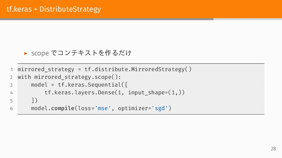 tf.keras + DistributeStrategy ▶ scope でコンテキストを作...