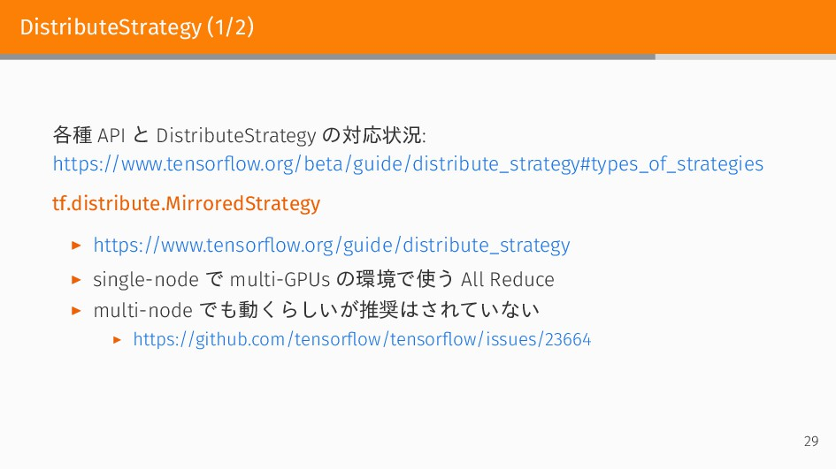 DistributeStrategy (1/2) 各種 API と DistributeStr...