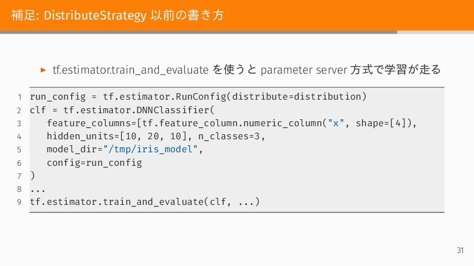 補足: DistributeStrategy 以前の書き方 ▶ tf.estimator.tr...