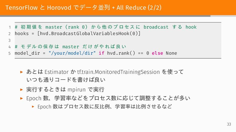 TensorFlow と Horovod でデータ並列 + All Reduce (2/2) ...