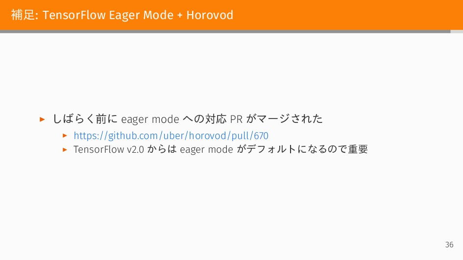 補足: TensorFlow Eager Mode + Horovod ▶ しばらく前に ea...