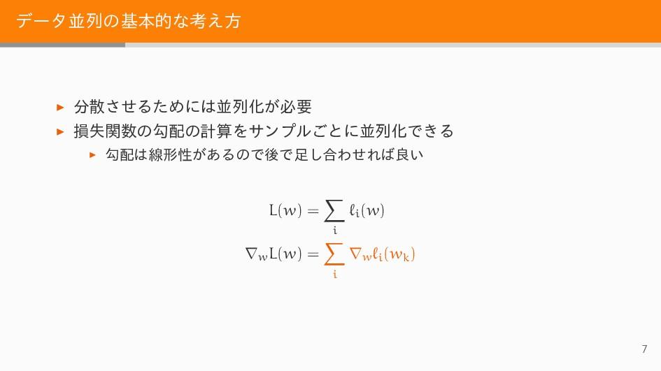データ並列の基本的な考え方 ▶ 分散させるためには並列化が必要 ▶ 損失関数の勾配の計算をサン...