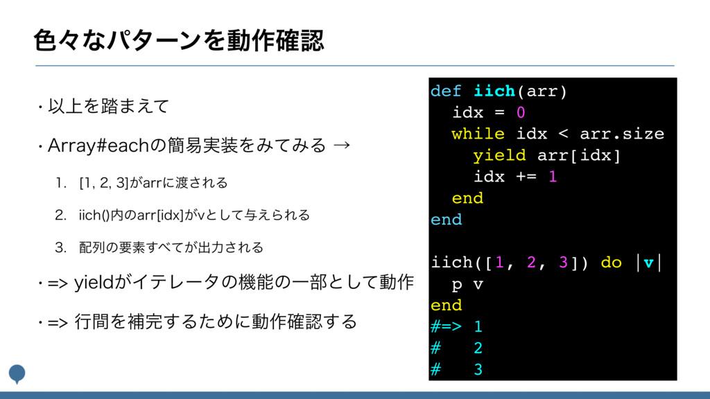 ৭ʑͳύλʔϯΛಈ࡞֬ def iich(arr) idx = 0 while idx < ...