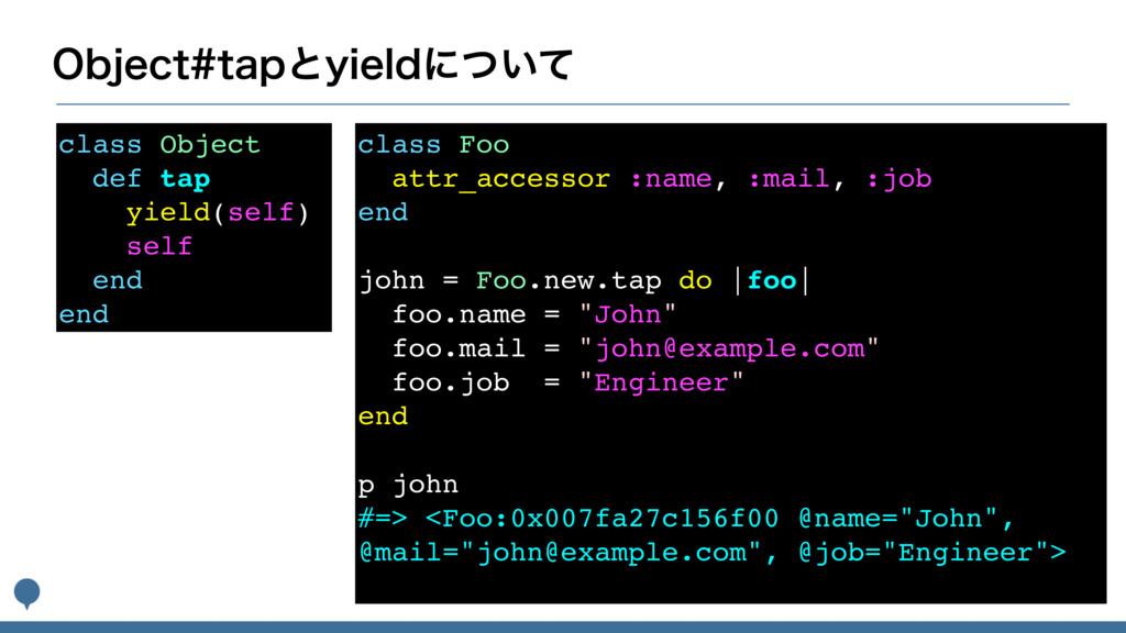 0CKFDUUBQͱZJFMEʹ͍ͭͯ class Object def tap yield...