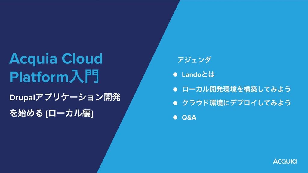 Acquia Cloud Platformೖ ɹΞδΣϯμ   ● Landoͱ   ● ...