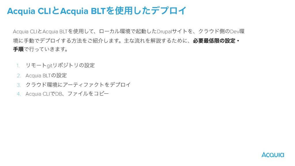Acquia CLIͱAcquia BLTΛ༻ͯ͠ɺϩʔΧϧڥͰىಈͨ͠DrupalαΠτ...