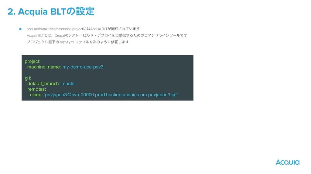 2. Acquia BLTͷઃఆ project :  machine_name: my-de...