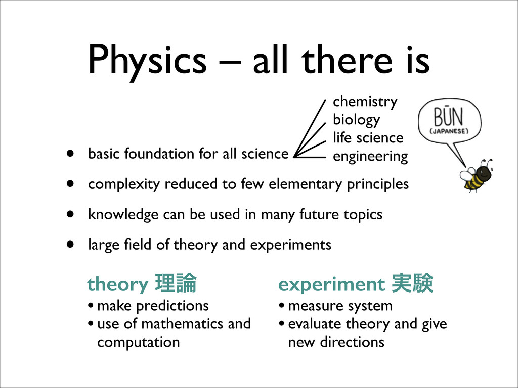 Physics – all there is • basic foundation for a...