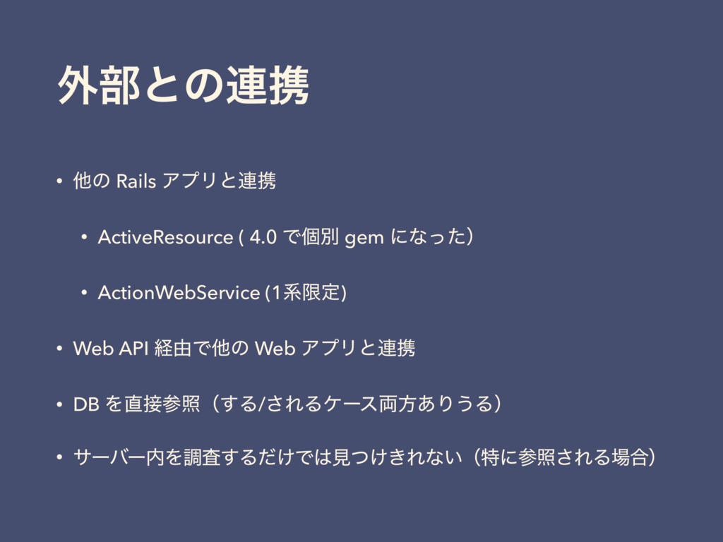 ֎෦ͱͷ࿈ܞ • ଞͷ Rails ΞϓϦͱ࿈ܞ • ActiveResource ( 4.0...