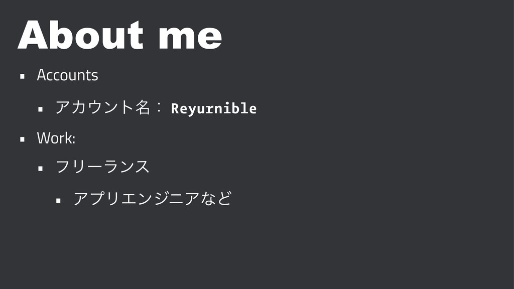 About me • Accounts • ΞΧϯτ໊ɿ Reyurnible • Work...
